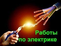 Электромонтаж в Иркутске