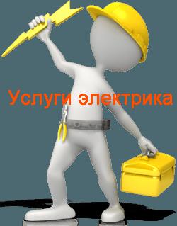 Услуги частного электрика Иркутск. Частный электрик